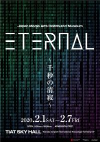 イベント画像:TIAT SKY HALL 「ETERNAL〜千秒の静寂〜 Japan Media Arts Distributed Museum」