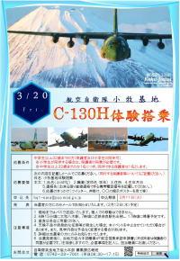 イベント画像:航空自衛隊小牧基地 C-130H体験搭乗 2020年3月