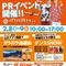 イベント画像:チェジュ航空PRイベントinマークイズ静岡