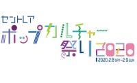 イベント画像:セントレア「ポップカルチャー祭り2020」