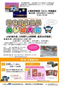 イベント画像:仙台空港鉄道 描き鉄作品展&ぬり絵大会