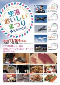 イベント画像:北九州空港 空港おいしいまつり 2019