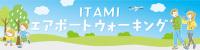 イベント画像:ITAMI エアポートウォーキング2020