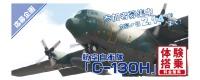 イベント画像:航空自衛隊小牧基地 輸送機体験搭乗 2020年3月