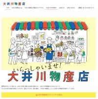 イベント画像:静岡空港 大井川物産店~春先取りフェア〜