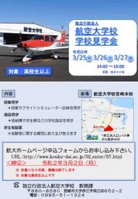 イベント画像:航空大学校 学校見学会 2020年3月