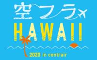 イベント画像:空フラHawaii2020 in セントレア