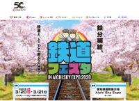 イベント画像:鉄道フェスタ in Aichi Sky Expo 2020