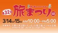 イベント画像:第32回 旅まつり 名古屋2020