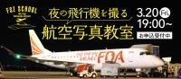 イベント画像:FSZ SCHOOL 航空写真教室~夜の飛行機を撮る~