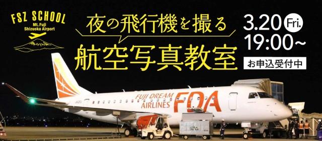 イベント画像 1枚目:FSZ SCHOOL 航空写真教室~夜の飛行機を撮る~