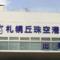 イベント画像:丘珠空港 第14回 空港のお仕事体験「きっずわ~く」