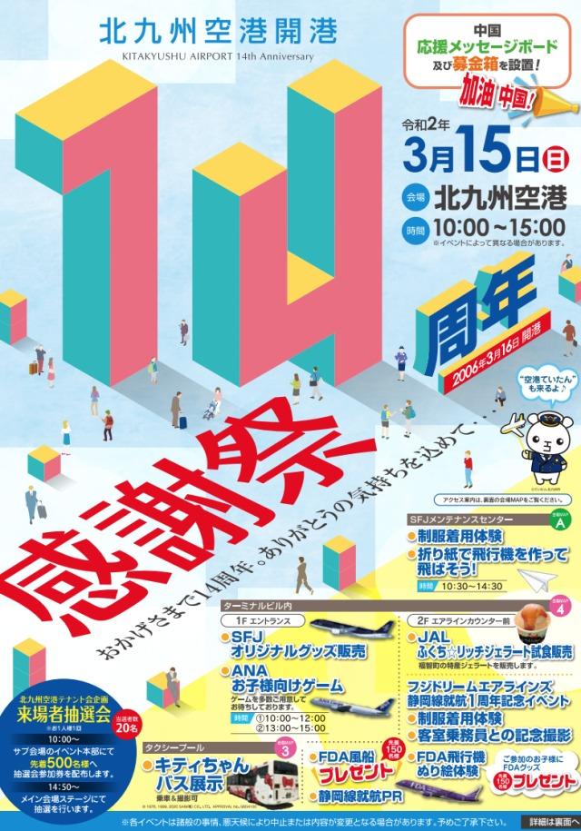 イベント画像 1枚目:北九州空港 開港14周年感謝祭