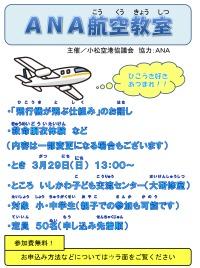 イベント画像:ANA航空教室 (金沢市)