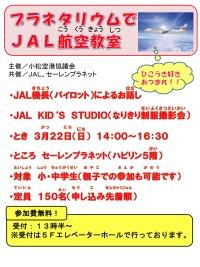 イベント画像:プラネタリウムでJAL航空教室 (福井市)