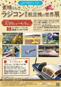 イベント画像:あいち航空ミュージアム 素晴らしきラジコン模型航空機の世界展