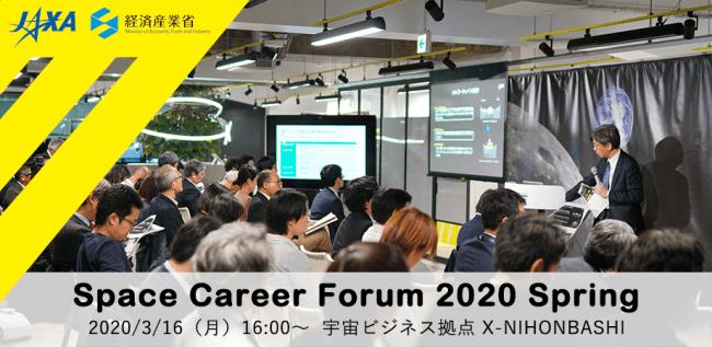 イベント画像 1枚目:Space Career Forum 2020 Spring開催
