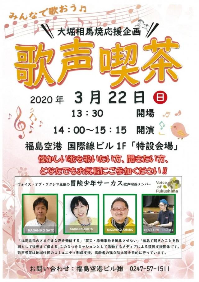 イベント画像 1枚目:福島空港「歌声喫茶」