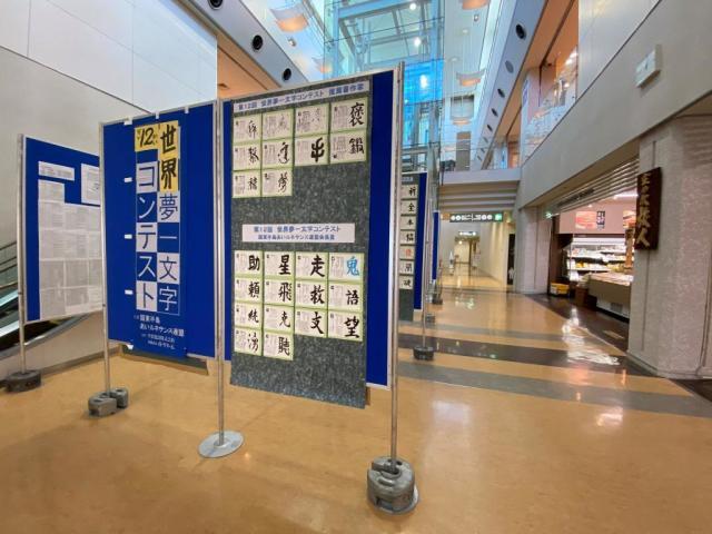 イベント画像 1枚目:第12回 世界夢一文字コンテスト作品展