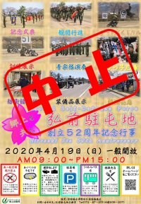 イベント画像:弘前駐屯地 創立52周年記念日行事