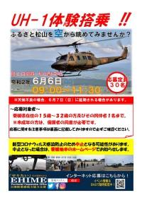 イベント画像:自衛隊愛媛地方協力本部 UH-1J体験搭乗 2020年6月