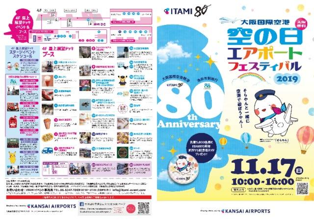 イベント画像 1枚目:大阪国際空港「空の日」エアポートフェスティバル 2019