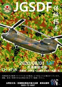 イベント画像:目達原駐屯地 CH-47JA体験搭乗 2020年8月