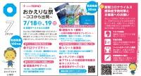 イベント画像:静岡空港 おかえりな祭~ココから出発~