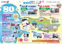 イベント画像 2枚目:大阪国際空港「空の日」エアポートフェスティバル 2019 プログラム