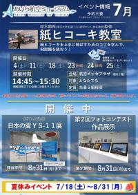 イベント画像:あいち航空ミュージアム 紙ヒコーキ教室 2020年7月