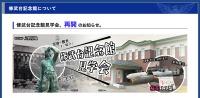 イベント画像:修武台記念館見学会 2020年8月