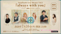 イベント画像:SeanNorth Live Theater Vol.1 「always with you」 無観客生配信ライブ
