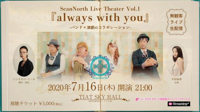 イベント画像 1枚目:SeanNorth Live Theater Vol.1