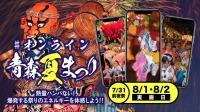 イベント画像:オンライン青森夏祭り