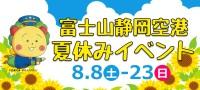 イベント画像:富士山静岡空港夏休みイベント 2020
