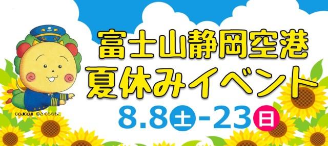 イベント画像 1枚目:富士山静岡空港夏休みイベント
