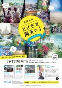 イベント画像:福岡空港 空の日イベント・国際線フェスティバル とびだせ海外へ! 2019