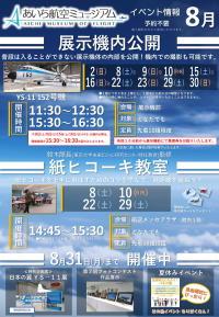 イベント画像:あいち航空ミュージアム 紙ヒコーキ教室 2020年8月