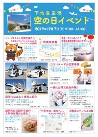 イベント画像:下地島空港 空の日イベント 2019