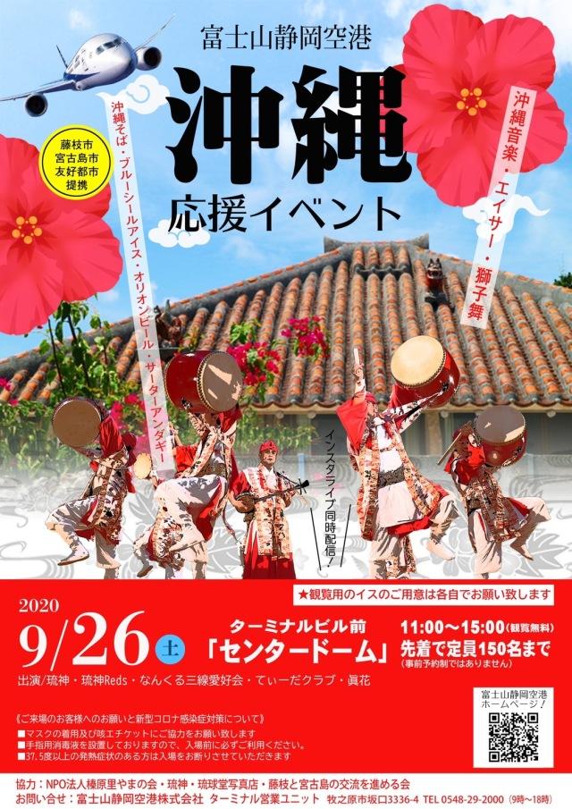 イベント画像 1枚目:沖縄応援イベント