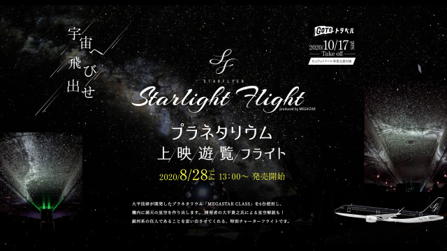 イベント画像 1枚目:Starlight Flight produced by MEGASTAR