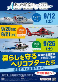イベント画像:あいち航空ミュージアム 週替り実機展示イベント「暮らしを守るヘリコプターたち」