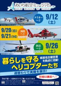 イベント画像 2枚目:実機展示イベント「県営名古屋空港を拠点に活躍!暮らしを守るヘリコプターたち」