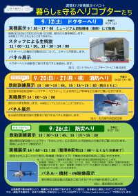 イベント画像 3枚目:実機展示イベント「県営名古屋空港を拠点に活躍!暮らしを守るヘリコプターたち」