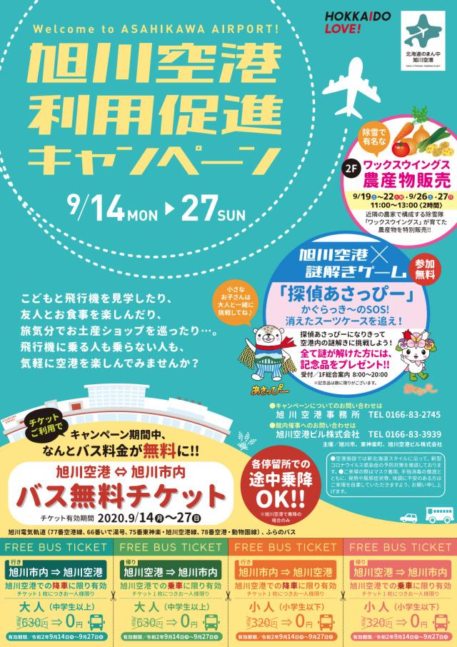 イベント画像 1枚目:旭川空港 利用促進キャンペーン