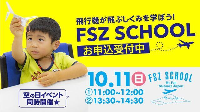 イベント画像 1枚目:空の日イベント「FSZ SCHOOL~飛行機が飛ぶ仕組みを学ぼう~」