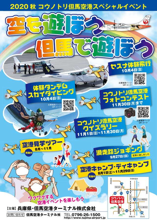 イベント画像 1枚目:2020秋コウノトリ但馬空港スペシャルイベント