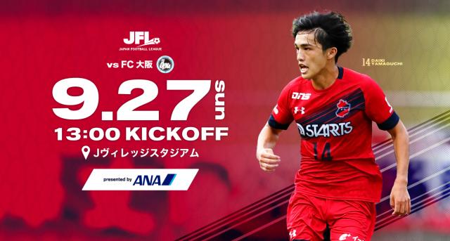 イベント画像 1枚目:JFL第22節FC大阪戦を「ANAプレゼンツマッチ」