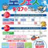 イベント画像 1枚目:令和2年 空の日記念イベント 富山きときと空港 空フェス