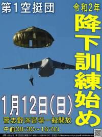 イベント画像 2枚目:第1空挺団 令和2年降下訓練始め